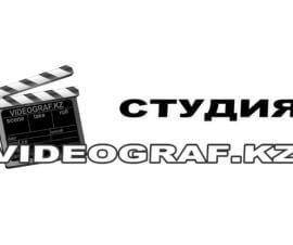 Студия Videograf.KZ