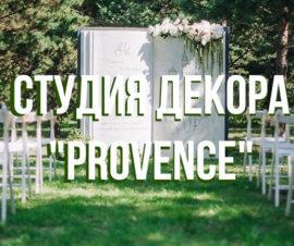 """Студия декора """"Provense"""". свадебный декор"""