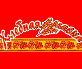 хлебная лавка Семипалатинск, торты на свадьбу, торты на заказ