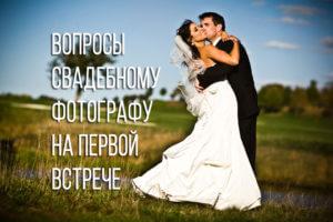 Вопросы свадебному фотографу свадебный фотограф
