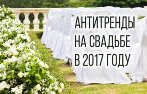 Антитренды на свадьбе в 2017 году