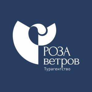 турфирмы в Алматы, туристическая компания Алматы, туроператор Алматы, Роза ветров, туристическая компания Роза ветров в Алматы
