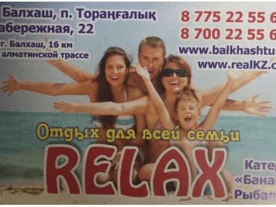 зона отдыха Релакс в Балхаше, зона отдыха Relax в Балхаше, зона отдыха в Балхаше, пляжи в Балхаше