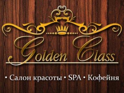 Салон красоты в Шымкенте Golden Class