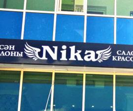 Nika - салон красоты в Астане