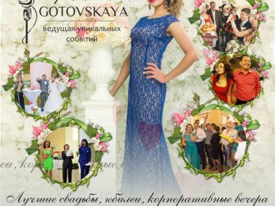 Ведущая свадеб в Караганде